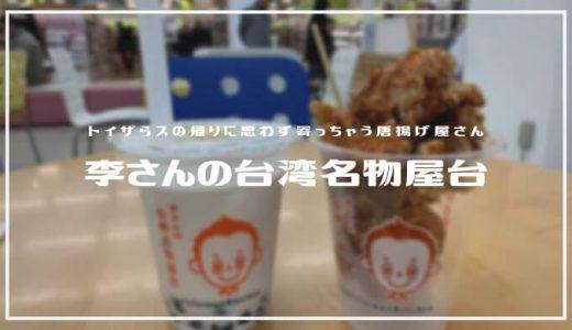 李さんの台湾名物屋台 富山店 | ピリ辛からあげ「トイザらスの帰りに親子で食べたい」