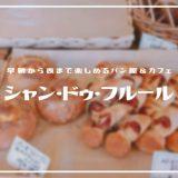 シャン・ドゥ・フルール 富山 | 早朝から夜まで営業「パンとコーヒーを楽しめるお店」