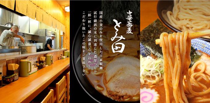 千葉で人気のつけ麺屋「中華蕎麦 とみ田」