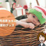 赤ちゃん 1ヶ月の成長と買っておきたいベビーグッズ7選【プレママ向け】