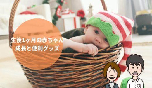 赤ちゃん 1ヶ月の成長と買っておきたいベビー用品7選【プレママ向け】