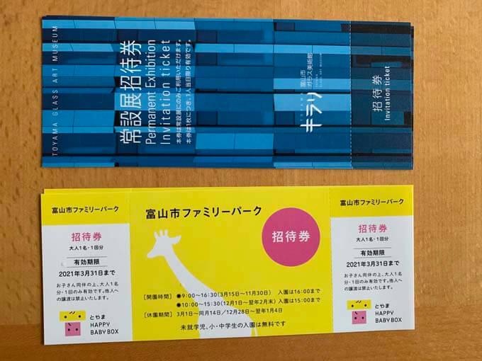 富山市施設の招待券