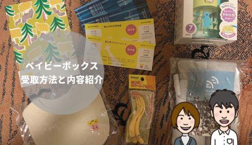 富山市からベイビーボックスが無料でプレゼント「受取方法と5つのグッズ紹介」