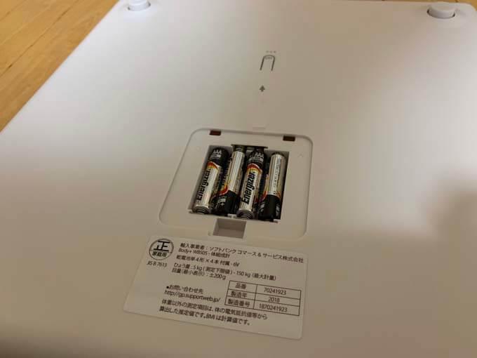 単四電池が同梱されている