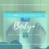 Body+ レビュー | 乗るだけで徹底管理できるスマート体重計「ゲームのようにレコーディング」