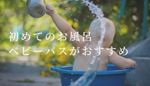 1ヶ月の赤ちゃんとお風呂 | ベビーバスがおすすめ「洗い方とグッズを紹介」
