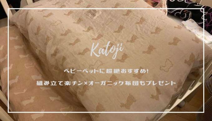 katoji ベビーベッド ハイタイプ | オーガニック布団もGET「お世話がしやすい高さがお気に入り」