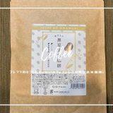 コーヒー好き妊婦さんのプレゼントにおすすめ「やさしい黒豆玄米珈琲」