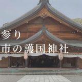 護国神社でお宮参り | 理由・事前に用意するもの・所要時間を解説します
