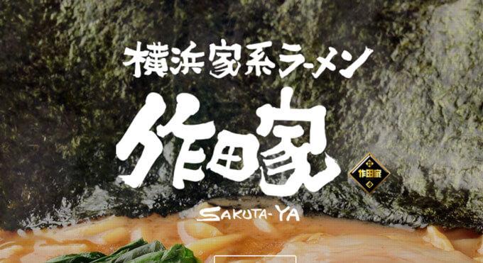 横浜家系ラーメン「作田家」