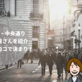 【総曲輪のごはん・居酒屋】地元民がおすすめするお店を紹介「迷ったらココに決まり!!」