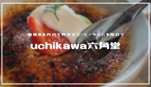 uchikawa六角堂 | ふるカフェ系 ハルさんの休日にも出演「内川散策と贅沢なコーヒータイム」