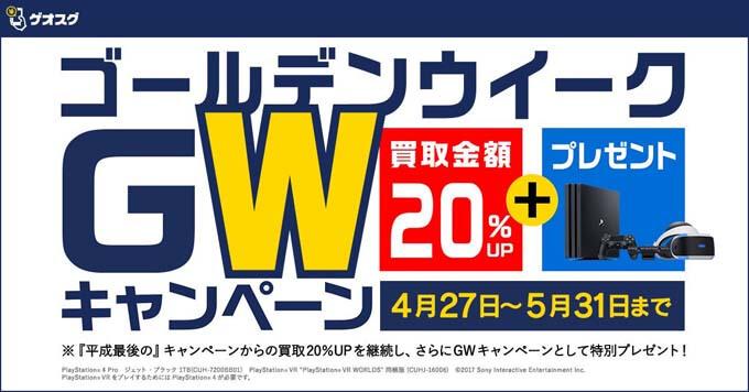 GW限定の買取額アップキャンペーン