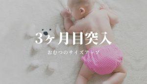 3ヶ月目のオムツ事情   新生児用からサイズアップしました