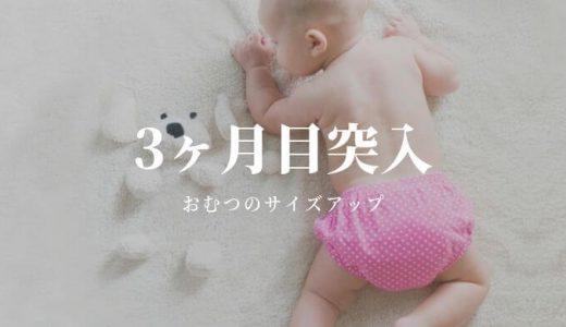 3ヶ月目のオムツ事情 | 新生児用からサイズアップしました