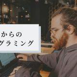 【未経験でも大丈夫】30代からプログラミングをはじめる3つの理由+α