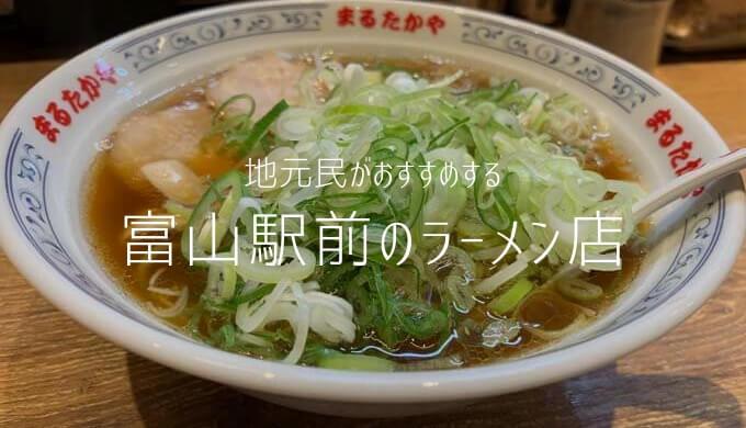 【ラーメン 富山駅前】深夜営業中!!〆の一杯を見つける「おすすめの9選」