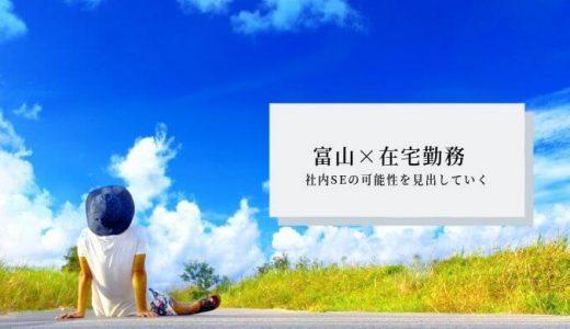 【富山で在宅勤務】働き方を多様化させる3つのステップ