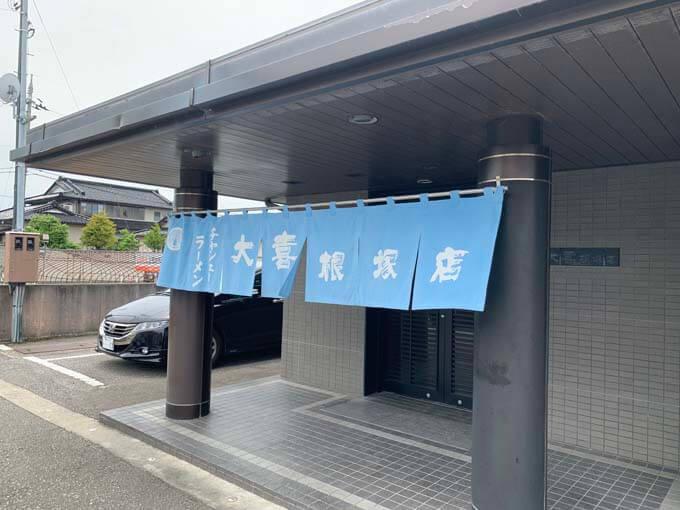 大喜 根塚店の入口