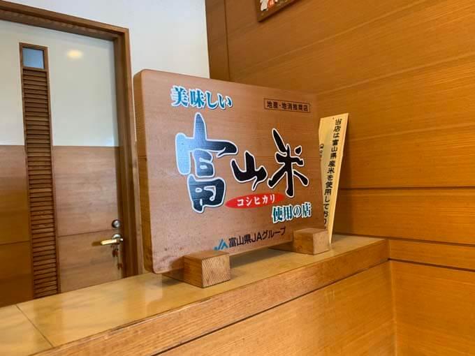 富山県産のコシヒカリ