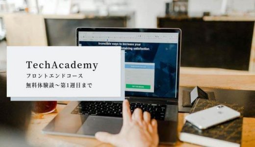 TechAcademyの受講レビュー