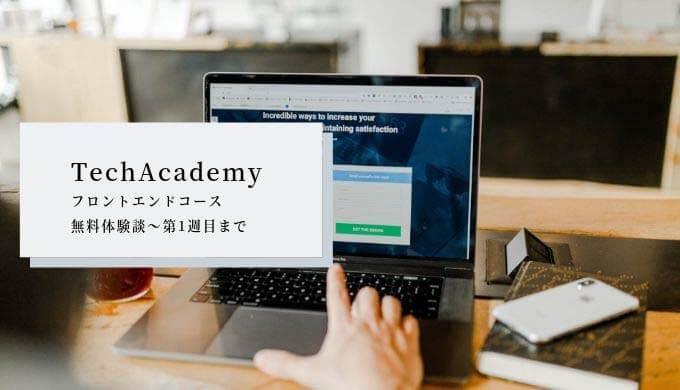 TechAcademy フロントエンド | 無料体験を機に受講を決意!「事前学習〜1週目までレポート」
