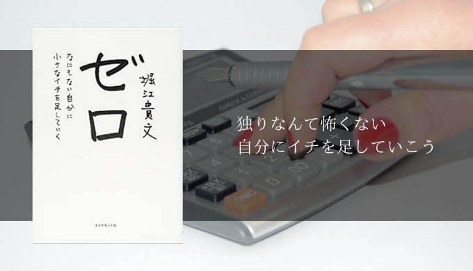 孤独を愛してイチを足し続ける「ゼロ」堀江貴文著