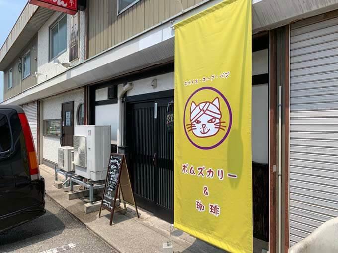 黄色い看板が目印のカレー専門店