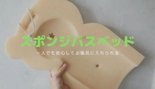 スポンジバスベッド レビュー | 1人で簡単に赤ちゃんをお風呂に入れられる