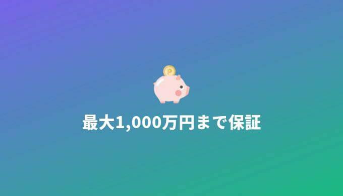 最大1,000万円まで保証