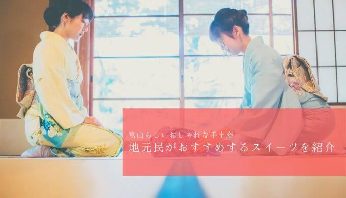 富山のおしゃれな手土産・ギフト5選「もらって嬉しいスイーツを地元民が調査」