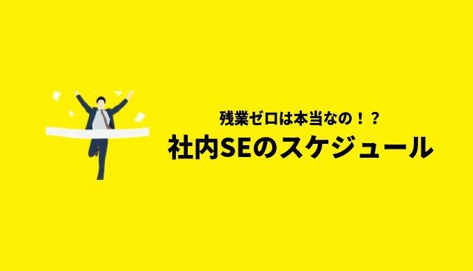 【残業ゼロは本当!?】社内SEの1日スケジュールを大公開