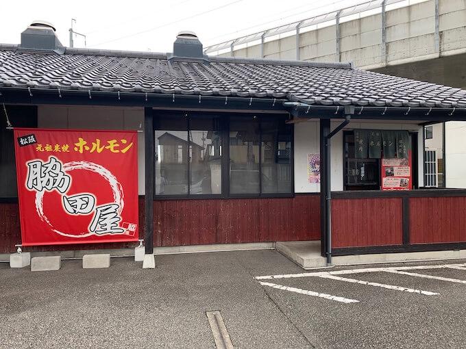 地元に根付いた焼肉店