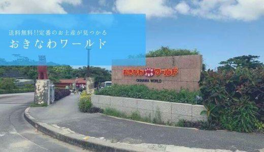 【おきなわワールド】お土産のまとめ買いにおすすめ「1万円以上の買い物で送料無料」