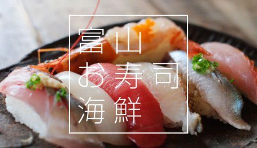 おすすめの回転寿司