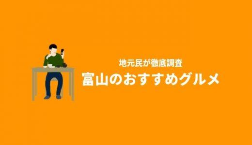 富山県のおすすめグルメ・食べ物まとめ