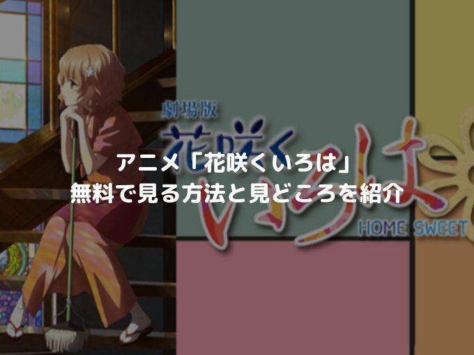 アニメ「花咲くいろは」を無料で見たい!あらすじと3つのおすすめポイント