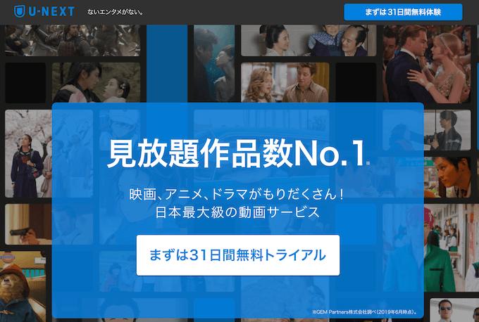 圧倒的な動画数、最新の映画も観れる「U-NEXT」
