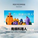 映画「南極料理人」を無料で見たい「人の価値観は面白く変わる」