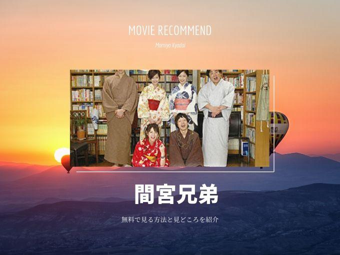 映画「間宮兄弟」のフル動画を無料で見たい「憧れの兄弟暮らしが、ここにある」