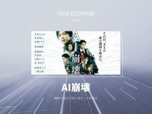 映画『AI崩壊』のフル動画を無料で見たい「2030年の日本が舞台のリアリティ溢れる作品」