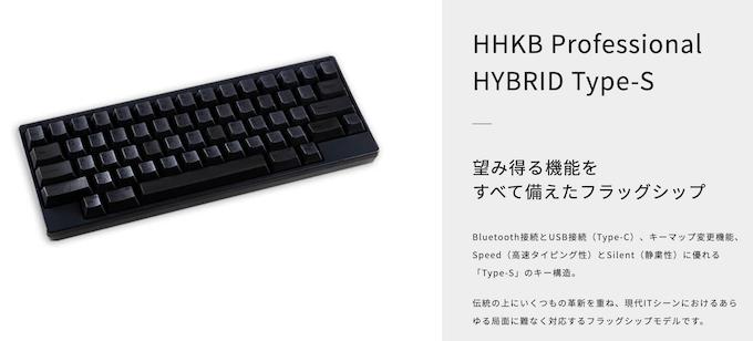 「HHKB HYBRID Type-S」の仕様