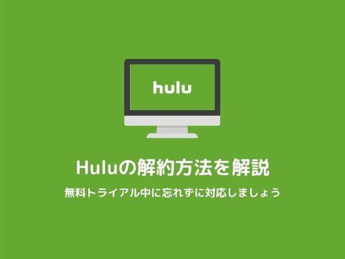 Huluの解約・退会方法をサクッと解説します
