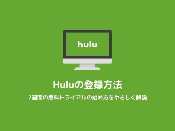 【Hulu 登録方法】2週間の無料トライアルの始め方をわかりやすく解説します